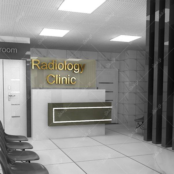طراحی مرکز رادیولوژی ملت